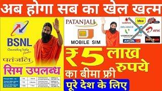 jio को टक्कर - आ गया पतंजलि सिम कार्ड और 5 लाख रुपये का बीमा कवर भी - DLS Bhai
