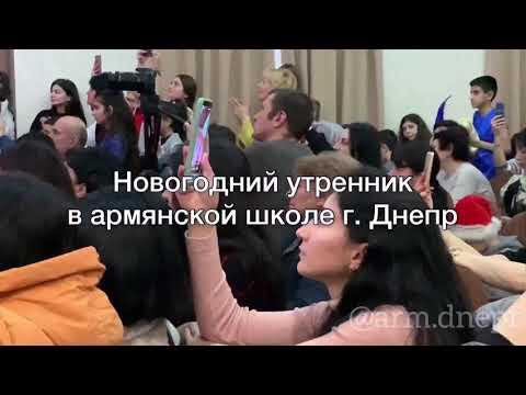Новогодний утренник в армянской школе г. Днепр