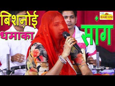 पिंकी बिश्नोई का न्यू धमाकेदार Song - राम नामरो घुगरियो - Jambheshwar Bhajan - New Bishnoi Song 2017