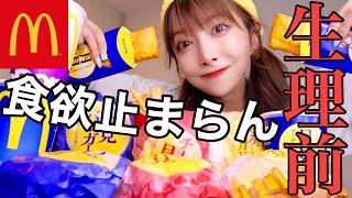 【深夜爆食】生理前だし月見バーガー無限に食べれるわwwww!!!