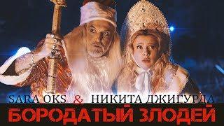 Смотреть клип Сара Окс И Никита Джигурда - Бородатый Злодей
