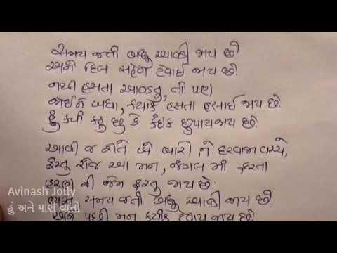 Avinash Jolly  Gujarati Lines  Gujarati kavita  Poetry Poem Poet