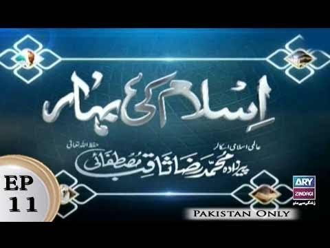 Islam Ki Bahar - 27th May 2018 - Ary Zindagi