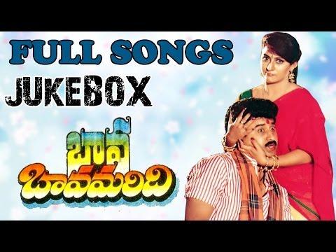 Bava Bavamaridhi (బావ బావమరిది) Movie    Full Songs Jukebox    Suman, Malasri