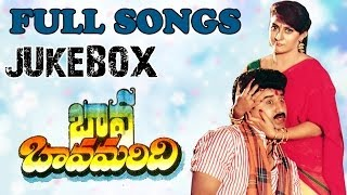Bava Bavamaridhi (బావ బావమరిది) Movie || Full Songs Jukebox || Suman, Malasri