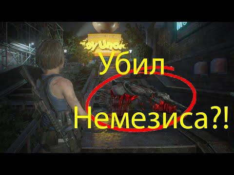 Resident Evil 3: Remake - I killed Nemesis? Я убил Немезиса?