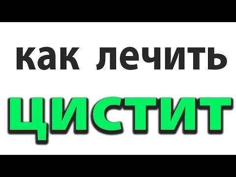 Природный антибиотик уничтожает все инфекции мочевого пузыря#малиновский
