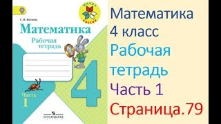 Математика рабочая тетрадь 4 класс  Часть 1 Страница.79  М.И Моро