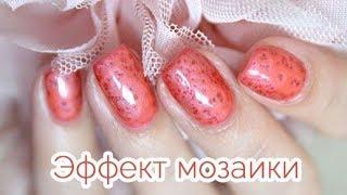 Эффект мозаики гель-лаком TNL на ногтях