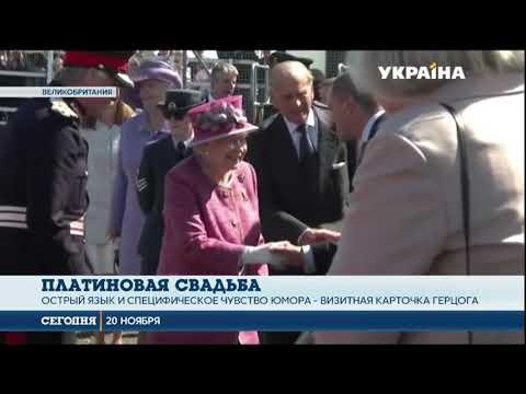 70 лет совместной жизни отмечают Елизавета Вторая и ее супруг принц Филипп