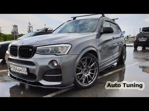 Tuning  BMW X3(F25)  #SUPERAUTOTUNING!!!!!!!!!!!!!!
