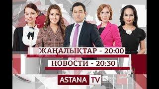 Қорытынды жаңалықтар 20:00 (06.11.2018 ж.)
