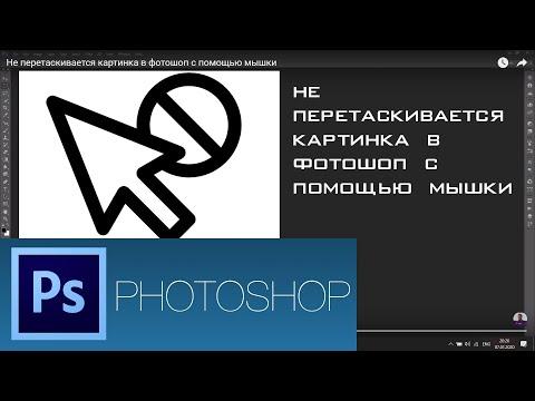 Если в фотошоп не перетаскиваются файлы с помощью мышки