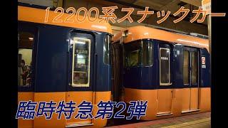 近鉄12200系スナックカー臨時特急列車第2弾