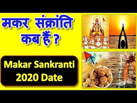 makar-sankranti-2020-date-and-time-|-मकर-संक्रांति-के-दिन-किस-समय-करें-दान?