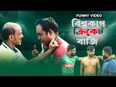বিশ্বকাপ ক্রিকেট বাজি  | Bangladesh VS Pakistan Funny Video | Fun Buzz (2019)