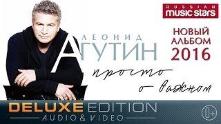 Леонид Агутин - Просто о важном /Deluxe Edition/ Весь Альбом 2016