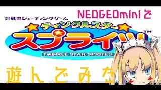 # 015 【理原ひなり】ネオジオミニ/NEOGEOmini~ティンクルスタースプライツ~【VTuber】