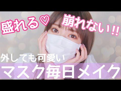 【毎日メイク】マスクしてても崩れない!盛れる!