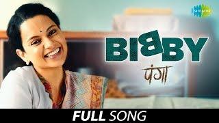 Bibby -Full Song   Panga   Kangana R   Jassie G   Shankar Ehsaan Loy   Javed Akhtar   Annu K, Sherry