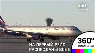 В Каире приземлился первый за 2,5 года самолет из Москвы - СМИ2