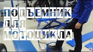 Платформенный подъемник для мотоцикла | Мотоподъемник для автосервиса(, 2015-04-01T13:17:40.000Z)