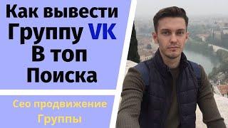 как вывести группу в ТОП ВКонтакте?