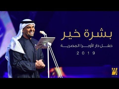 حسين الجسمي – بشرة خير (دار الأوبرا المصرية) | 2019