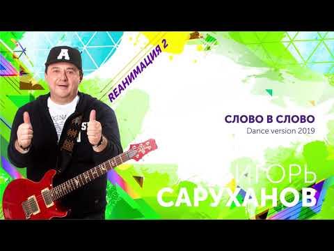Игорь Саруханов - Слово в слово. Dance version 2019