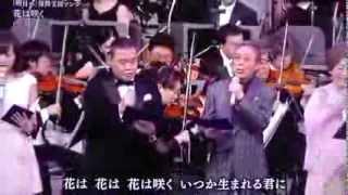 花は咲く 東日本大震災復興支援ソング