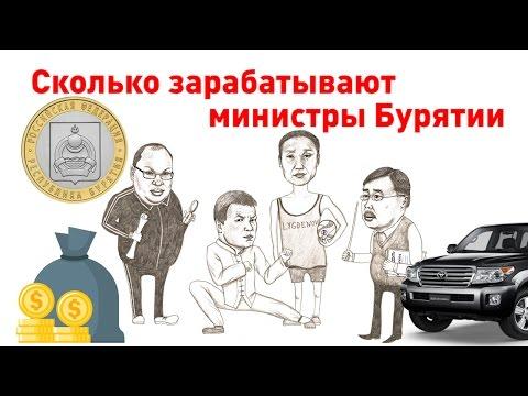 Сколько зарабатывают министры Бурятии