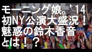 アイドルグループ 「モーニング娘。'14」が10月5日、 米ニューヨークで...