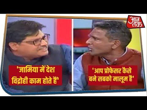 जब Jamia औऱ DU के प्रोफेसर एक-दूसरे पर ही निजी हमला कर दिया | Dangal AajTak