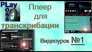Программа для транскрибации. Легкая расшифровка, видеоурок №1.