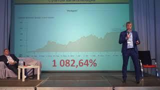 Андрей Карпухов на конференции Х2 Бизнес.