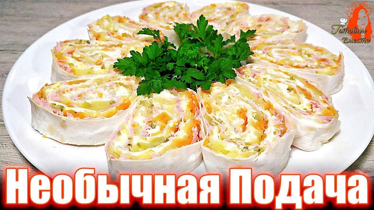 Самый Популярный Новогодний Салат в Виде Закуски!