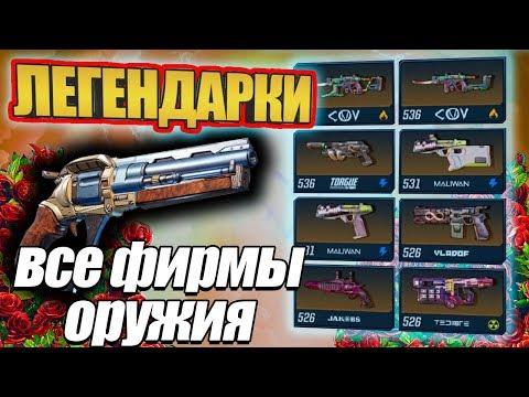 Оружие в Borderlands 3 - легендарки, свойства, фирмы и марки