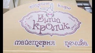 Інспектор Фреймут. Кафе Білий кролик - місто Полтава(В полтавському закладі