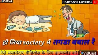 Daaru Aale  Ulhane _Masoom Sharma _New Haryanvi Whatsapp Status Haryanvi 2018