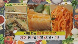 <뒤끝 없는 명절 마무리 밥상> MBN 210214 방송
