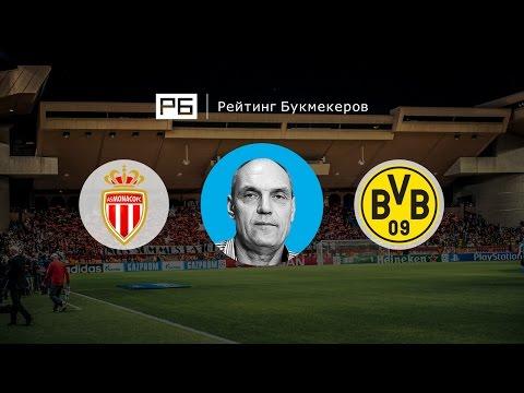 Прогноз Александра Бубнова: «Монако» - «Боруссия» Дортмунд