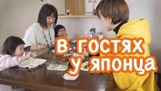 Жизнь в Японской семье. МАНЕРЫ поведения в гостях в Японии