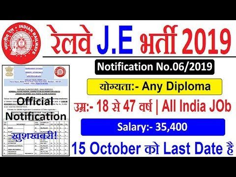 Railway J E Recruitment 2019 Any Diploma in Engineering