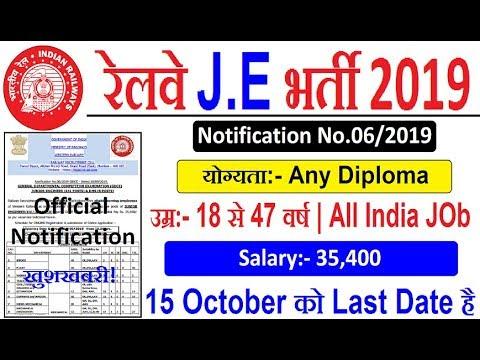 Railway J E Recruitment 2019 Any Diploma in Engineering