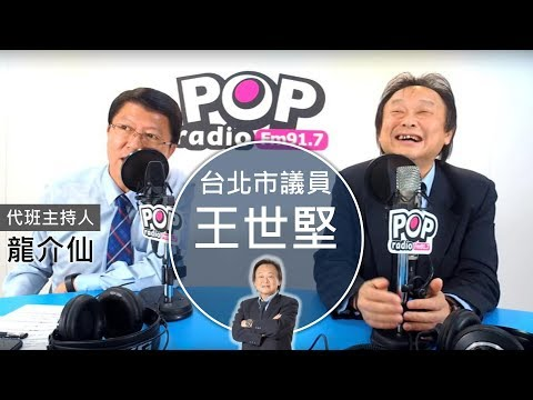 2019-05-17《POP搶先爆》謝龍介專訪 台北市議員 王世堅