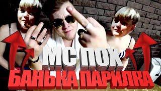 МС ПОХ БАНЬКА ПАРИЛКА OFFICIAL MUSIC VIDEO