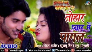 Bhojpuri का सबसे हिट Song - Tohar Pyaar Mein - तोहरा प्यार पागल- Chintu Pandey - Bhojpuri Song 2018