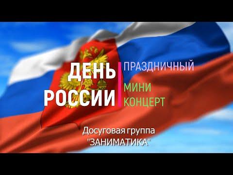 Мини-концерт ко Дню России