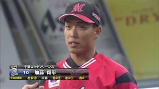 マリーンズ・加藤選手のヒーローインタビュー動画。 2018/05/12 埼玉西...
