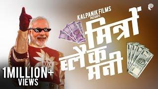 Mitron The Black Money  Pm Modi  Desi Hip Hop Song  A Kalpanik Films Creation